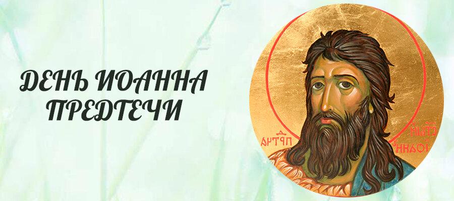 Открытка на день иоанна крестителя, весенним днем