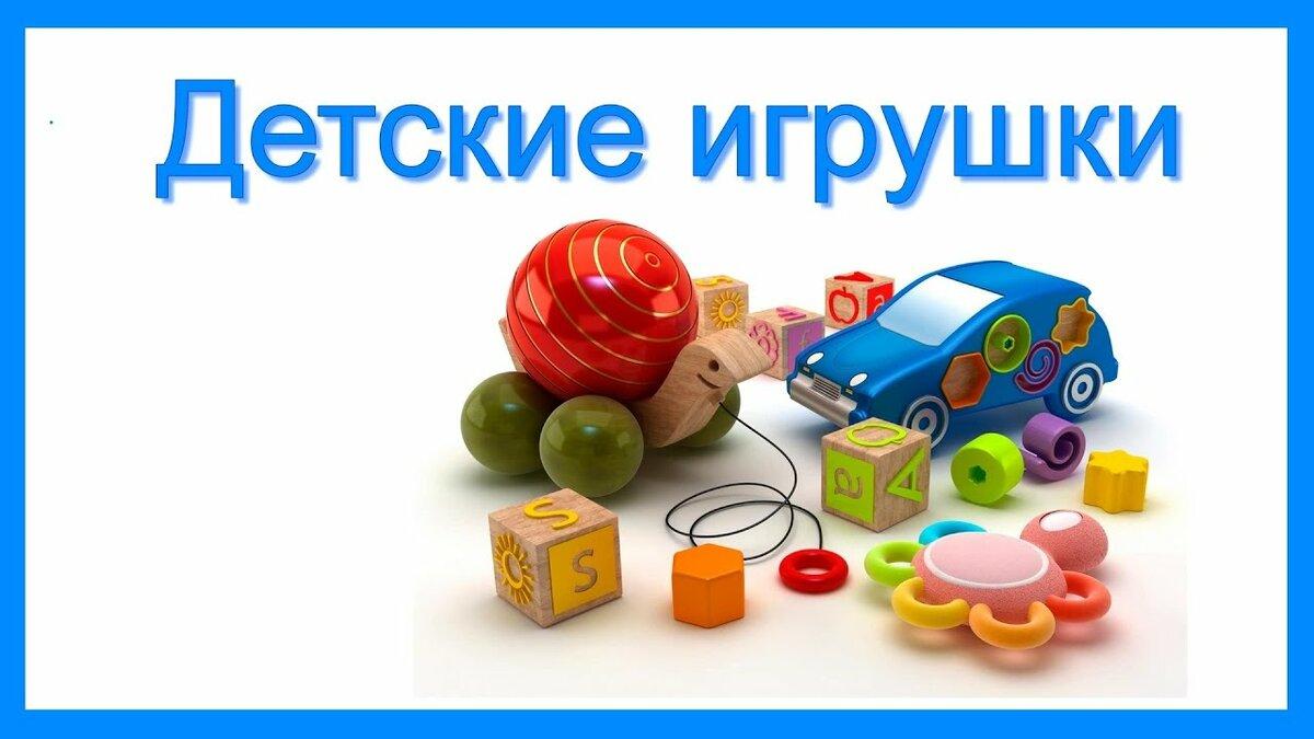 указана картинки игрушек с надписью это время диллон