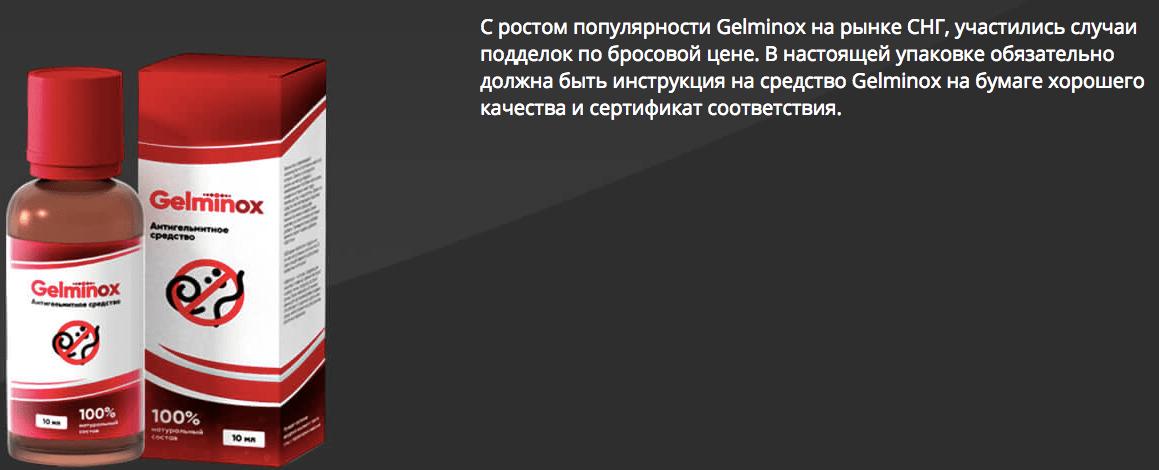 Gelminox от паразитов во Владивостоке