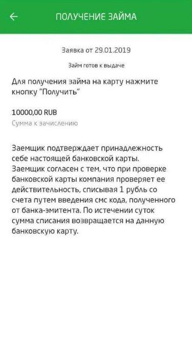 Займ 10 000