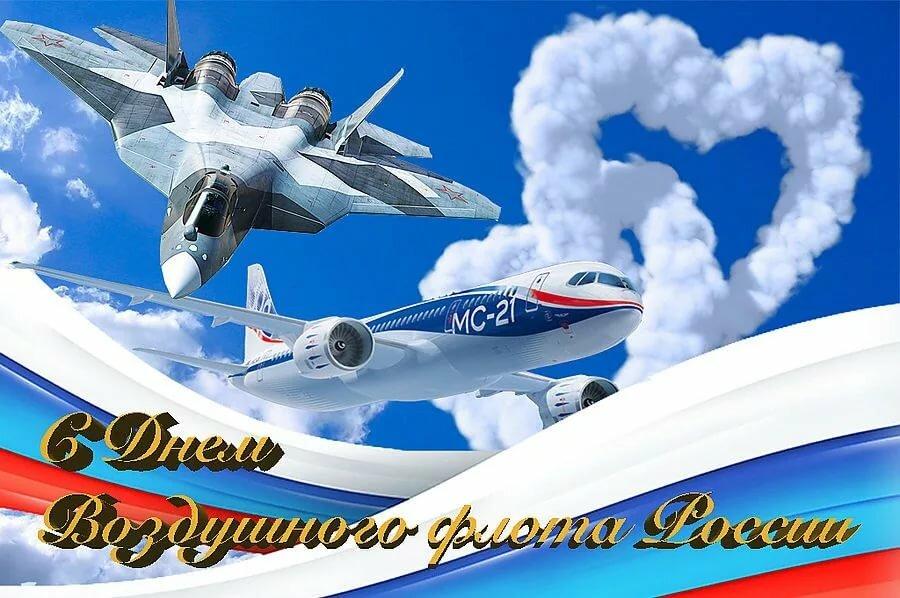 Цветок для, день воздушного флота в картинках