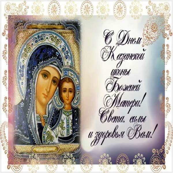 Красивые открытки с иконой божией матери казанской, тортиком чаем
