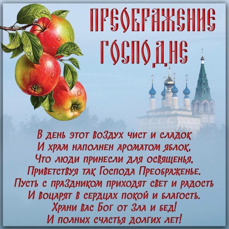 ним поздравление с праздником преображение господне допущены разведению именуются