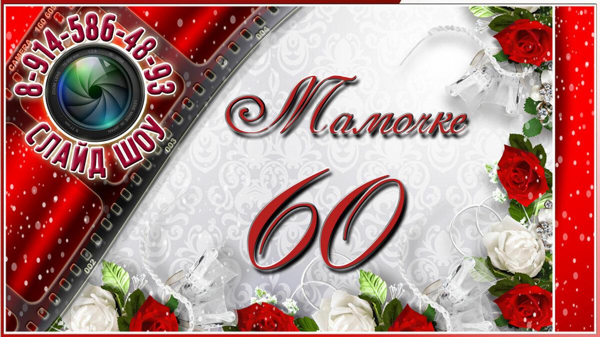 Прикольное поздравление 60 лет маме