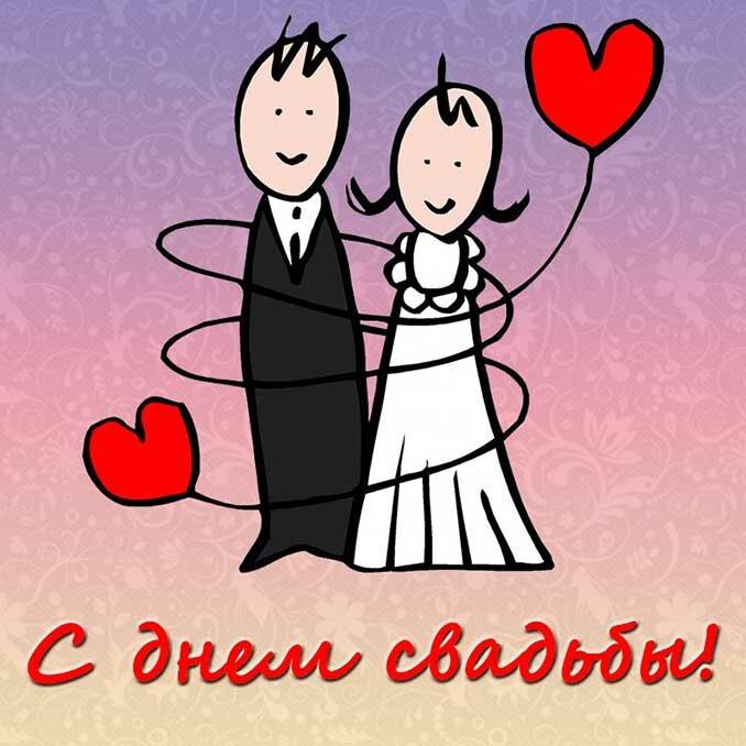 Прикольное видео открытка поздравления на свадьбу, картинке фотошопе