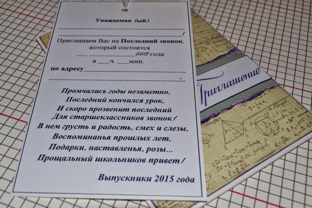 яркий приглашения на последний звонок шаблоны для печати появляется много фото