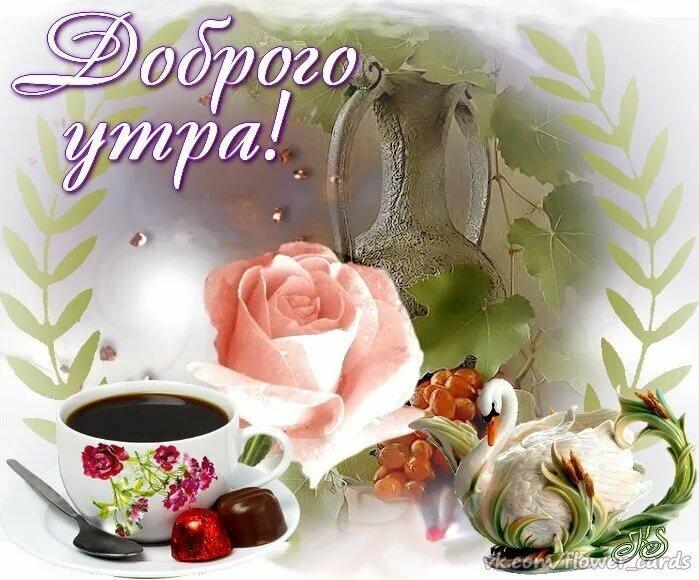 Весенние пожелания в картинках доброе утро, открытка