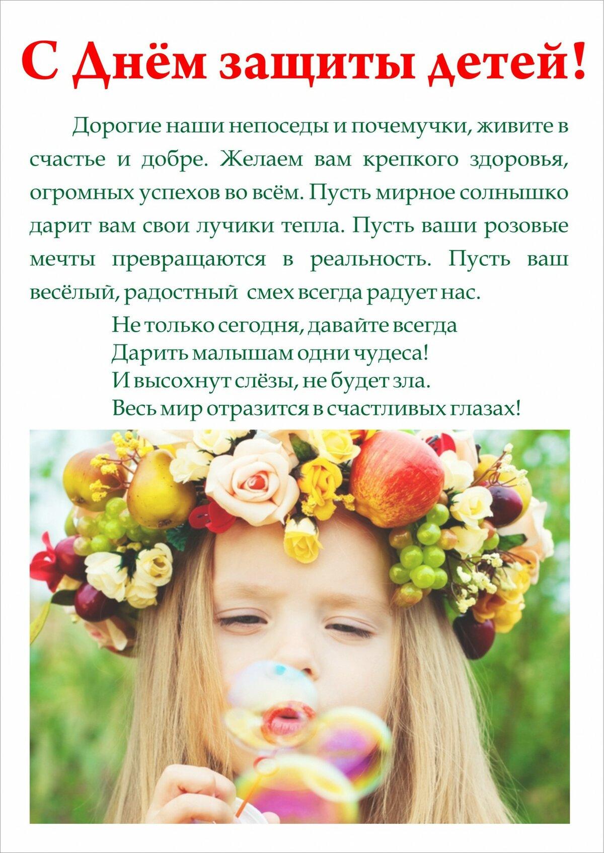 Поздравление к дню защиты детей проза поздравление