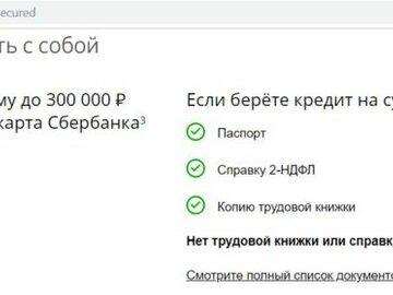 кредит по паспорту без ндфл оплатить мтс с банковской карты через интернет без комиссии интернет и тв