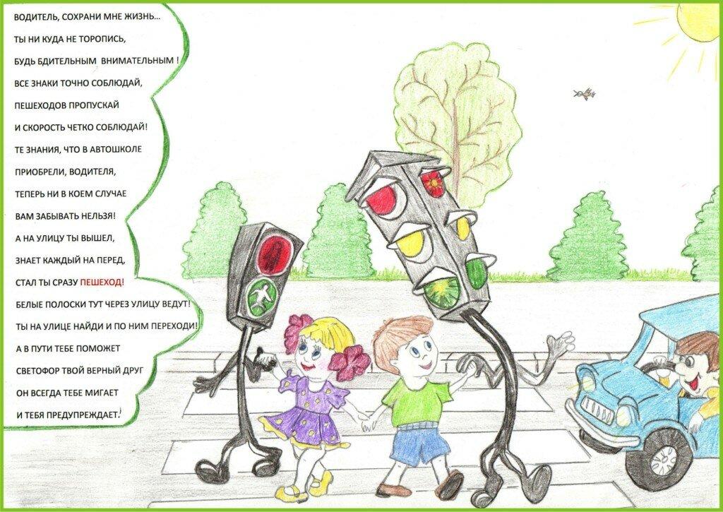открытка автомобилисту с правилом движения