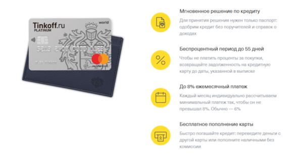Пополнить кредитную карту тинькофф без комиссии