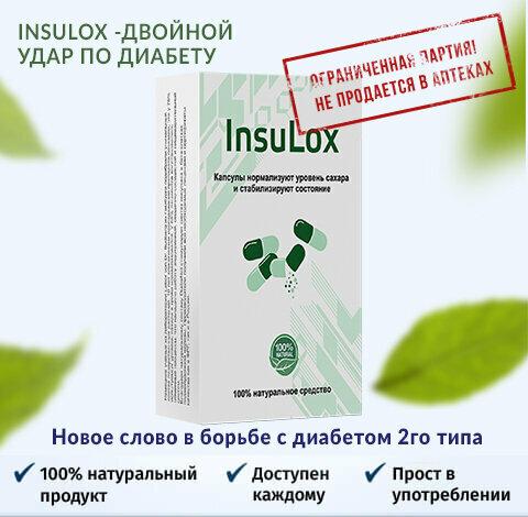 Insulox от диабета