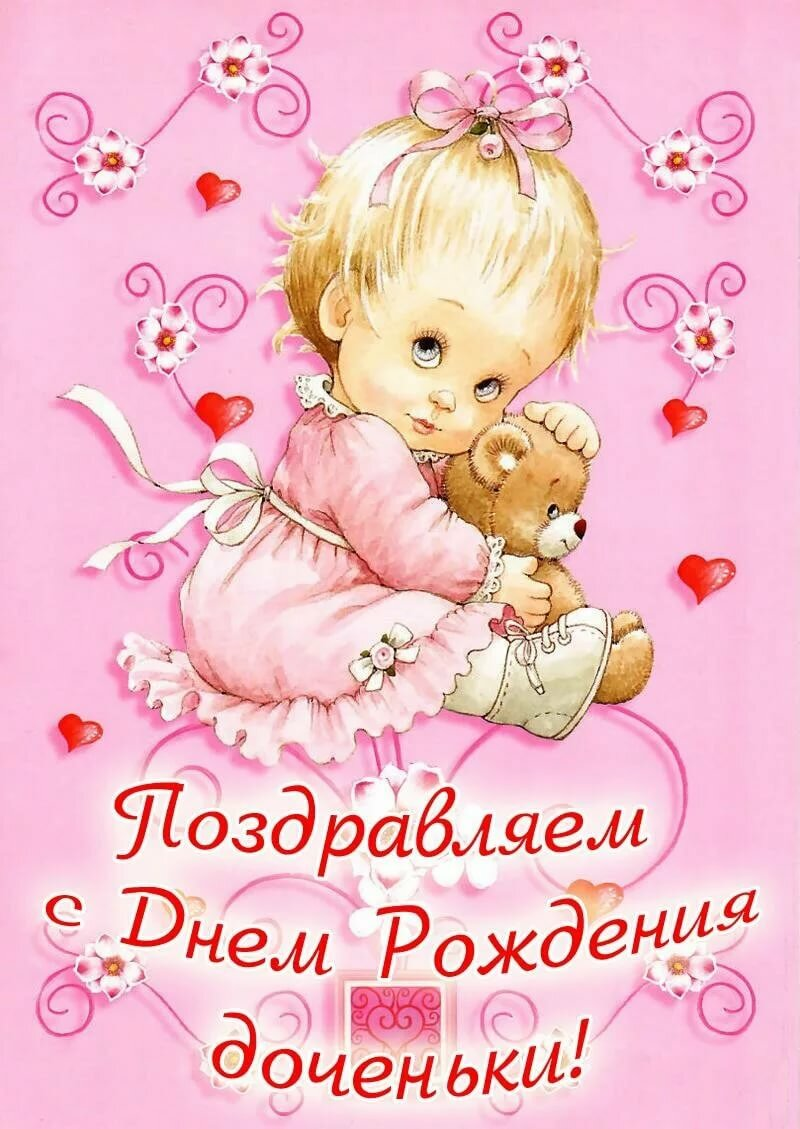 Поздравление с днем рождения дочки 1 год для папы