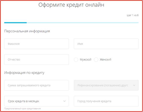 рефинансирование кредитов через сбербанк онлайн быстрый займ на карту до 30000 рублей