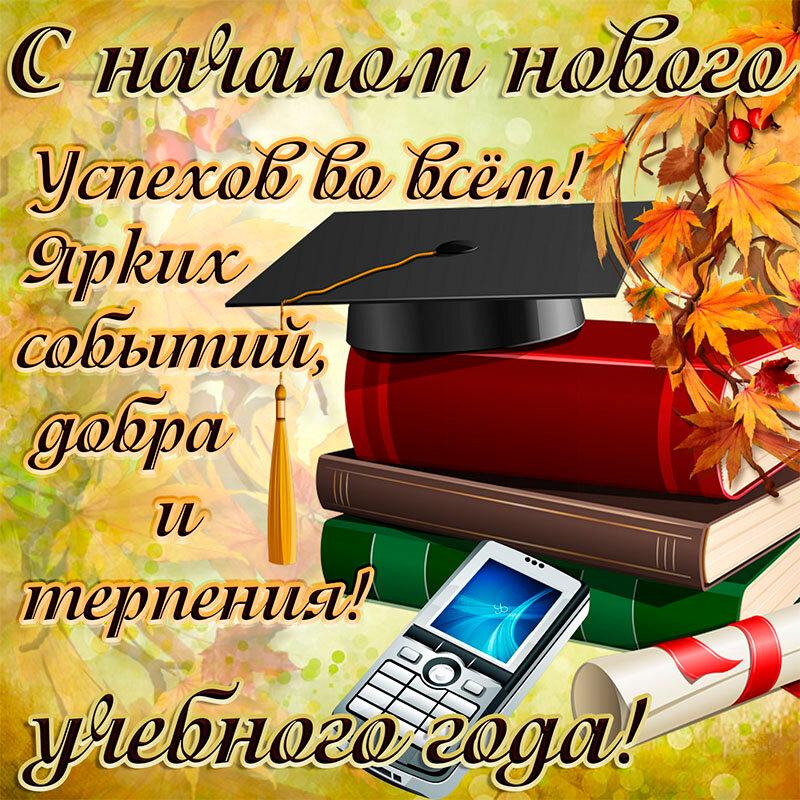 Поздравление с новым учебным годом коллегам картинки фото