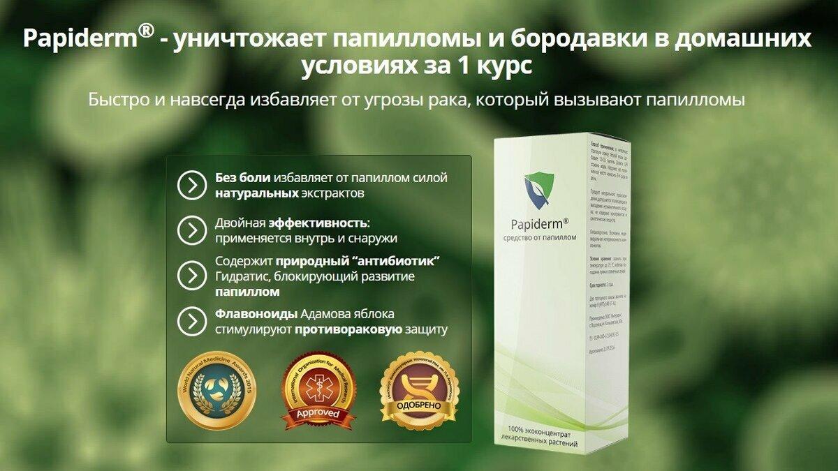 Papiderm от папиллом в Ужгороде