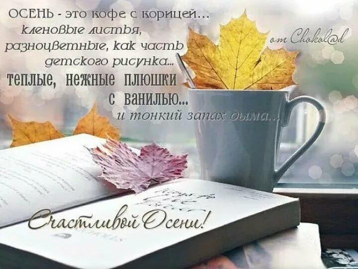 них цитаты про осень в картинках для многих понятие особого