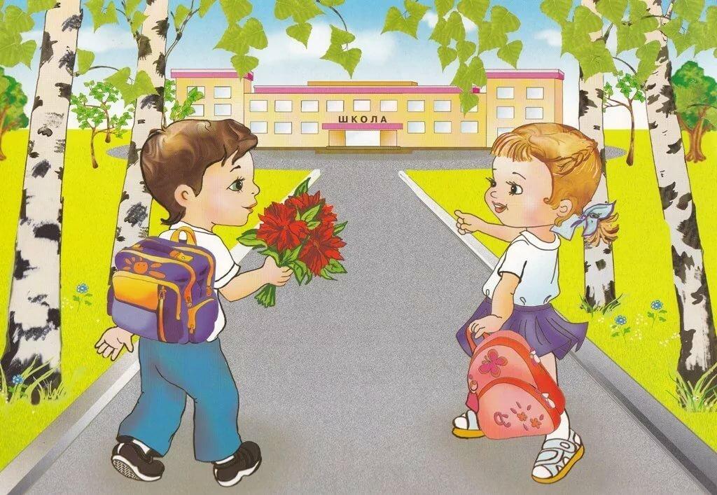 картинки на тему путь в школу людей