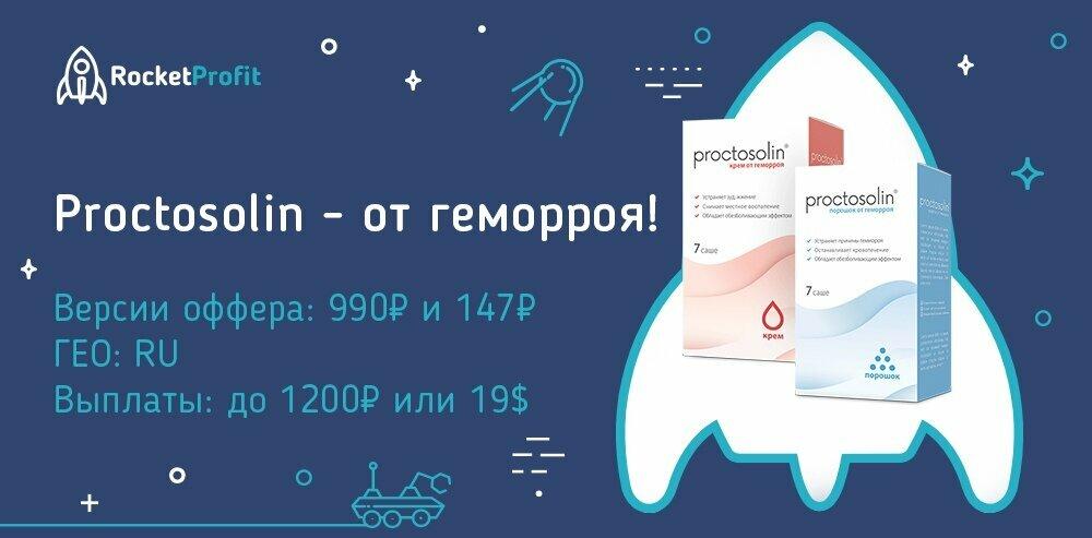 Проктозолин комплекс от геморроя в Петропавловске