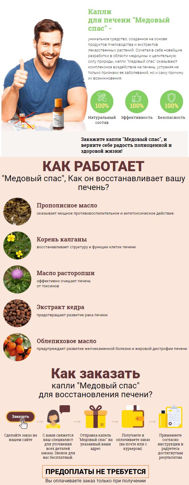 Медовый спас капли для восстановления печени в Жуковском