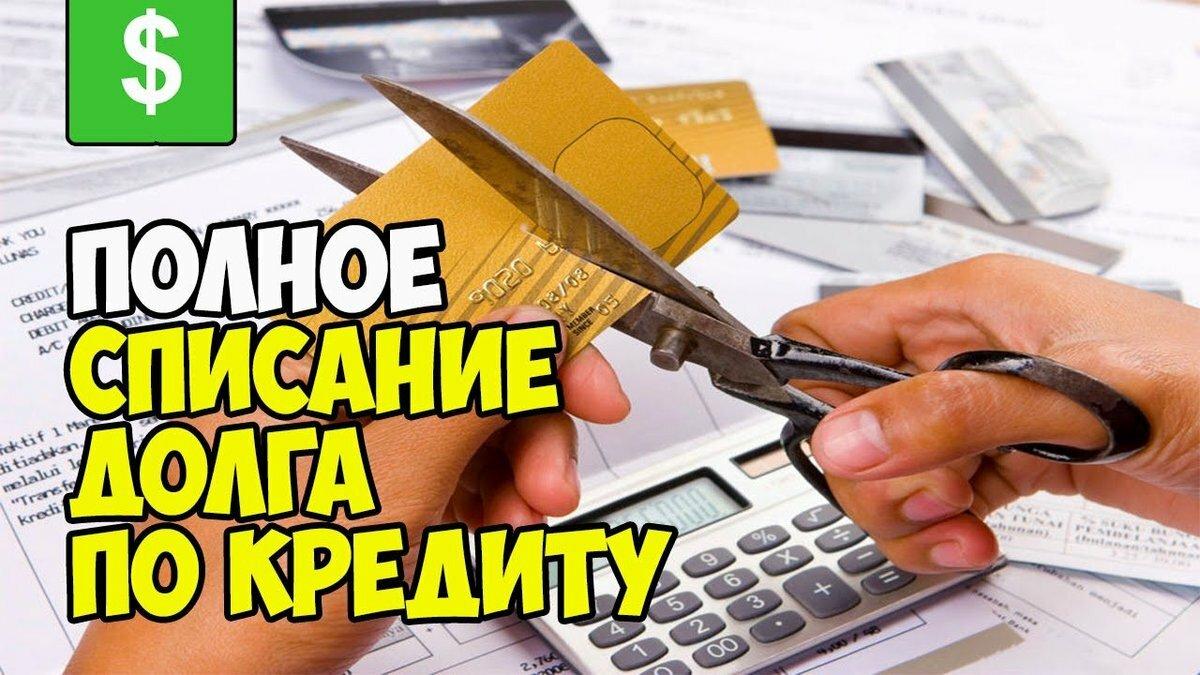 как списывают долги по кредитам