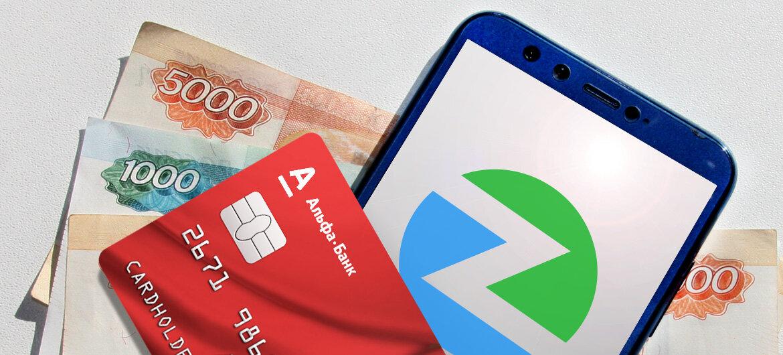 займы онлайн на карту первый займ без процентов