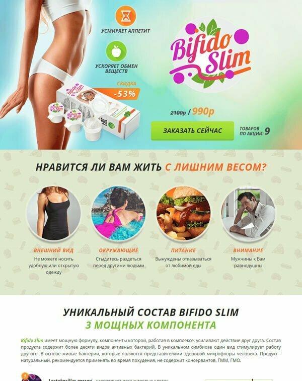 Bifido Slim для похудения в Октябрьске