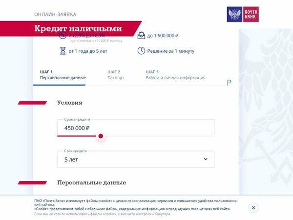 Уралсиб онлайн заявка на кредит наличными