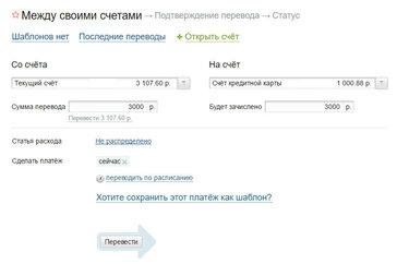 Русский стандарт потребительский кредит отзывы