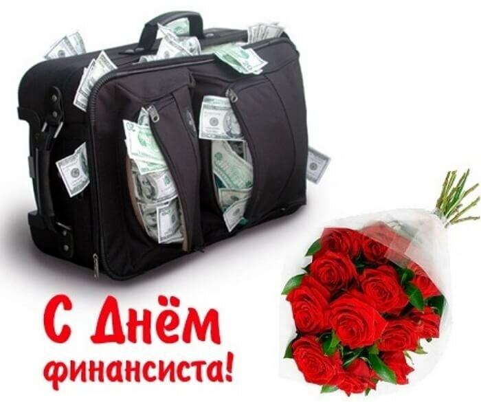 приходилось поздравления с днем финансиста в казахстане украшения
