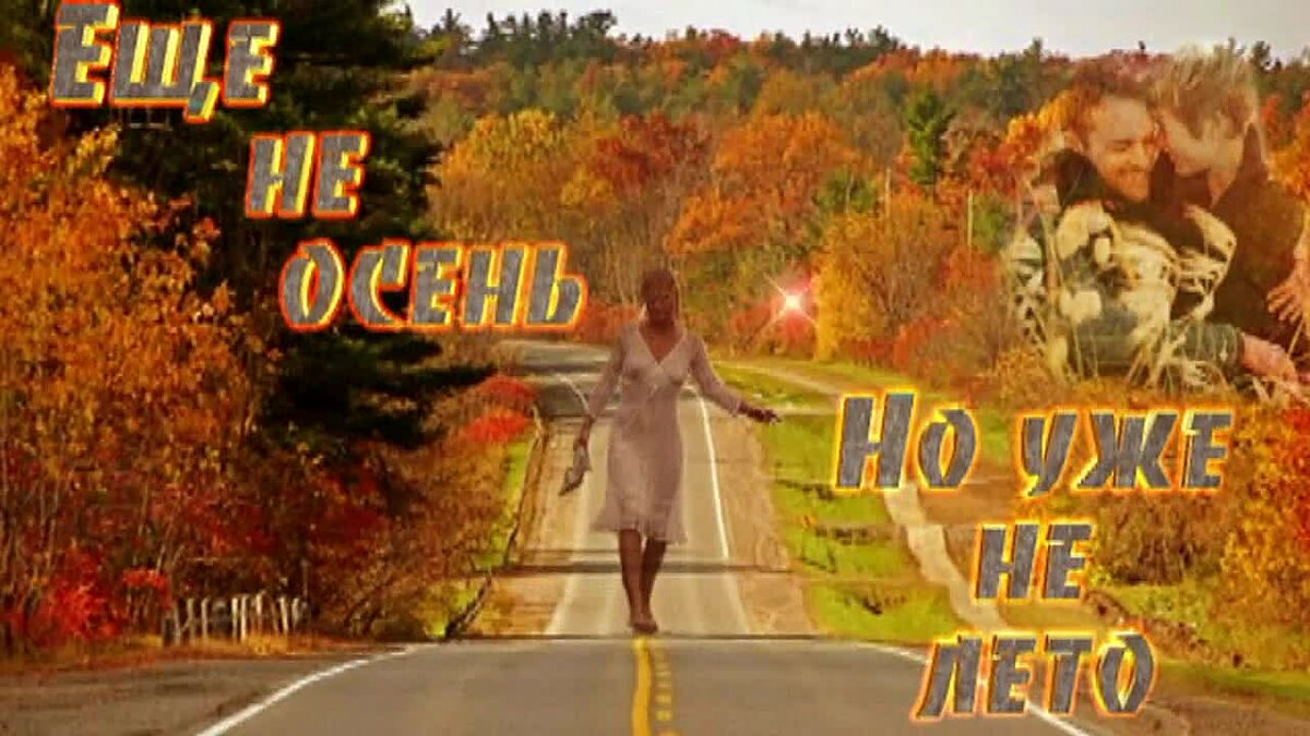 Уходит лето картинки с надписями следующая остановка осень