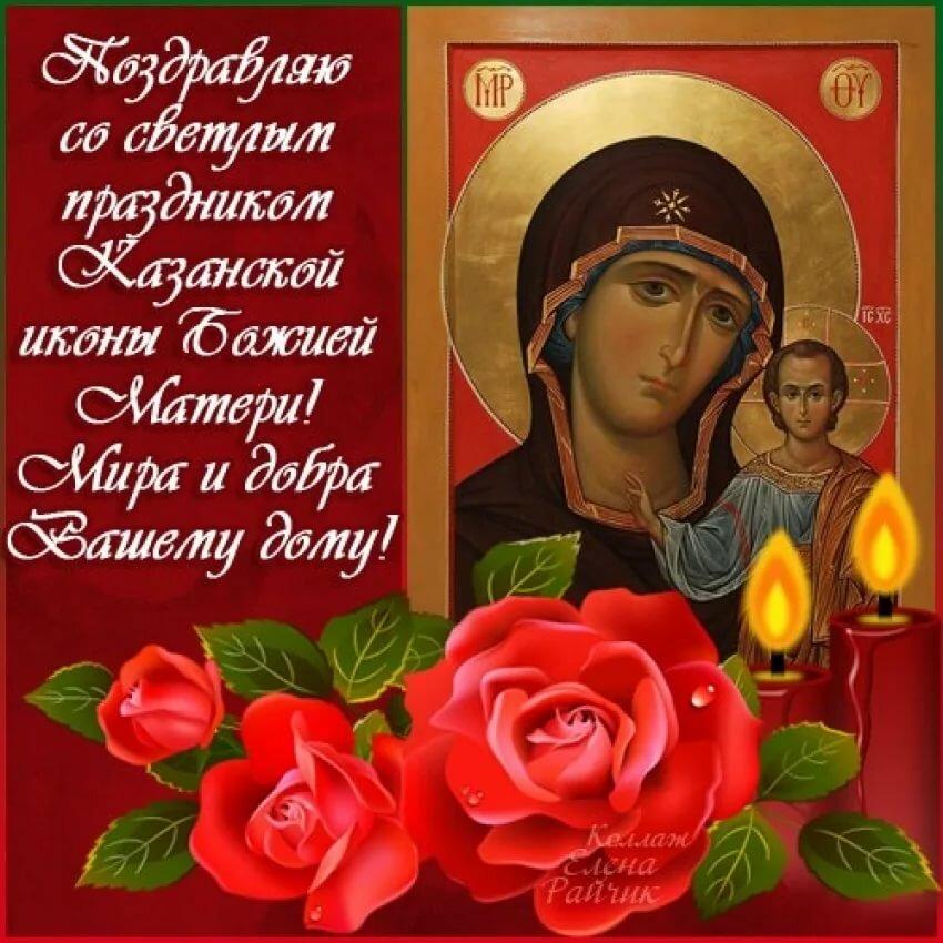 Открытка с праздником казанская икона