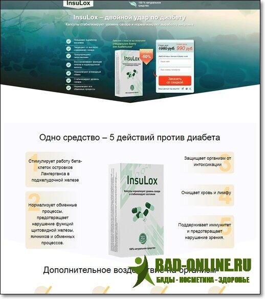 Insulox от диабета в Ачинске