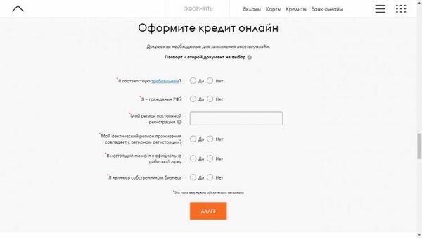 Онлайн заявка на кредит обман взяла кредит отказаться от страхования