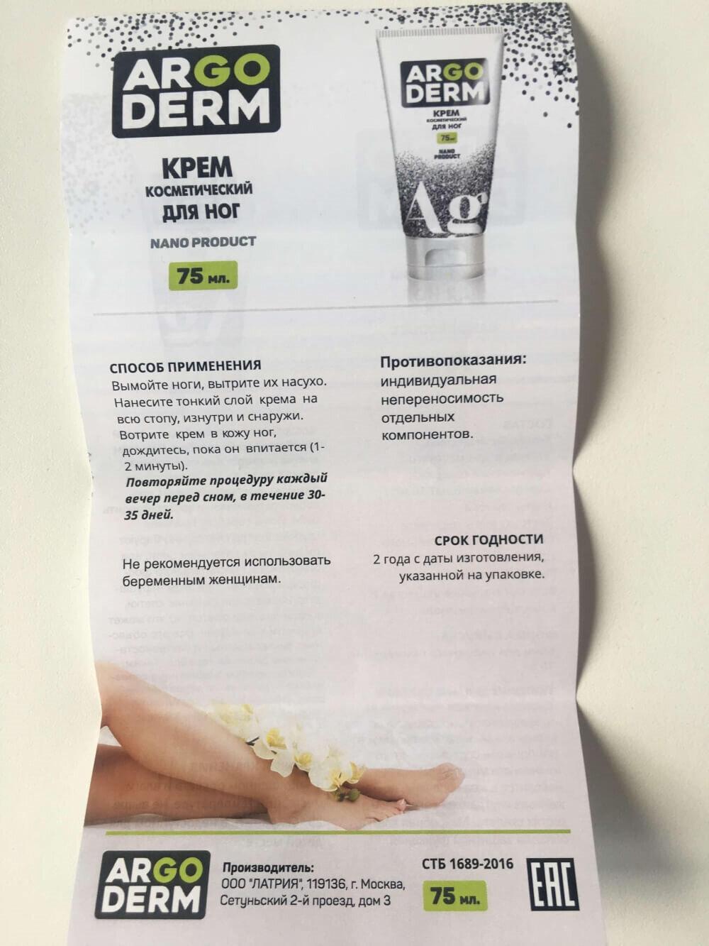 Мазь от грибка ARGODERM в Усть-Каменогорске