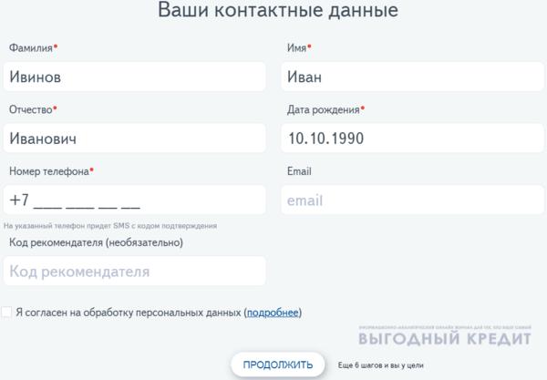 Кредит онлайн в банке восточный
