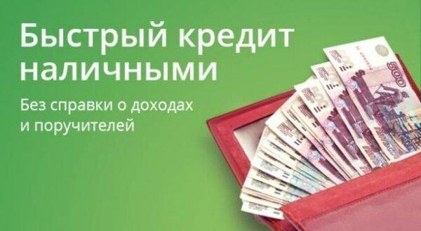 Восточный экспресс банк кредит наличными отзывы
