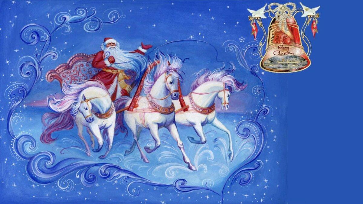 Картинки с дедом морозом и снегурочкой на тройке