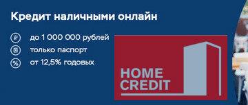 оформить кредит онлайн астрахань