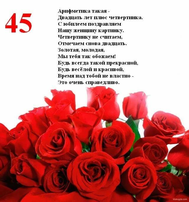 Красивое поздравление с 45 женщине