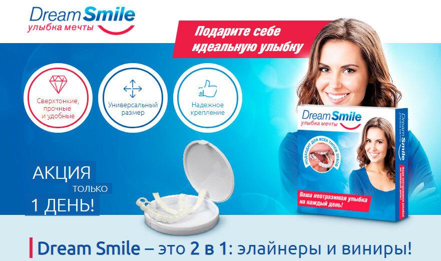 Виниры Dream Smile улыбка мечты в Симферополе