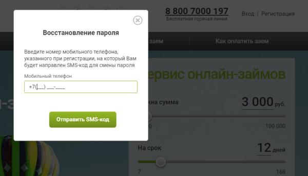 Как заказать кредитную карту тинькофф банка через интернет