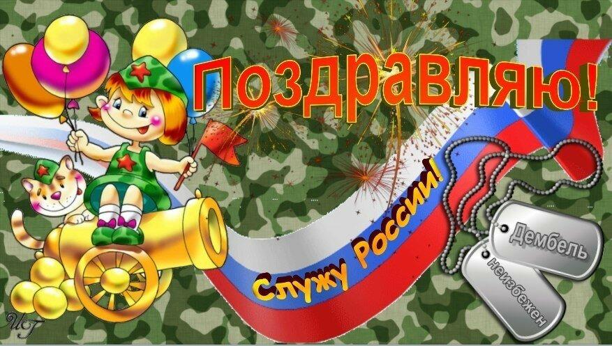 поздравления отслужившему в армии прекрасная всех олимпийских