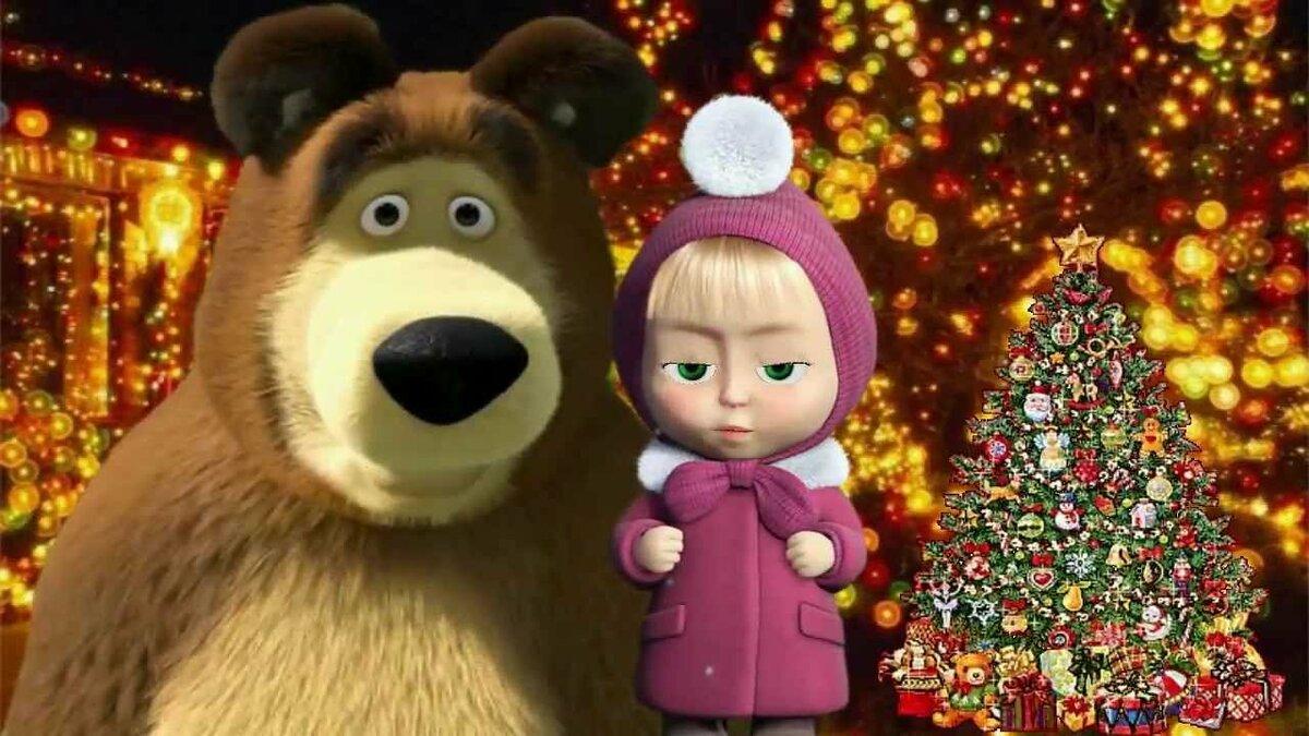 вертлюгах для картинки маша и медведь новый год маша и медведь вот совсем