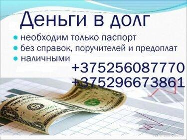 банки выдающие кредит наличными под низкий процент