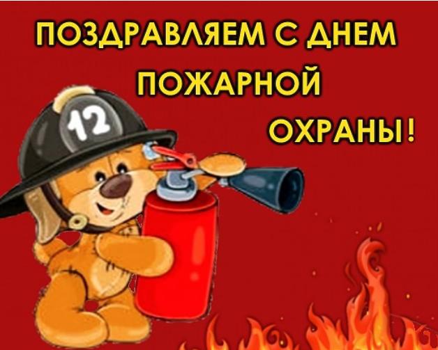 Смешное поздравление пожарному