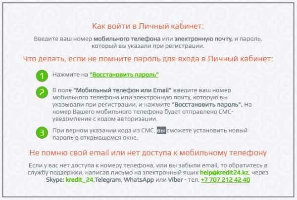 кредит отпбанк ру личный кабинет быстроденьги димитровград онлайн заявка на кредит наличными