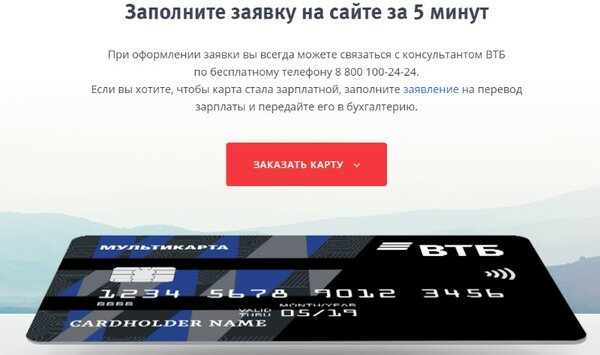 Взять кредит в втб 24 челны где можно взять кредит в камышине