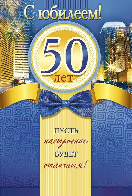 Лет, открытки поздравление с юбилеем 50 мужчине