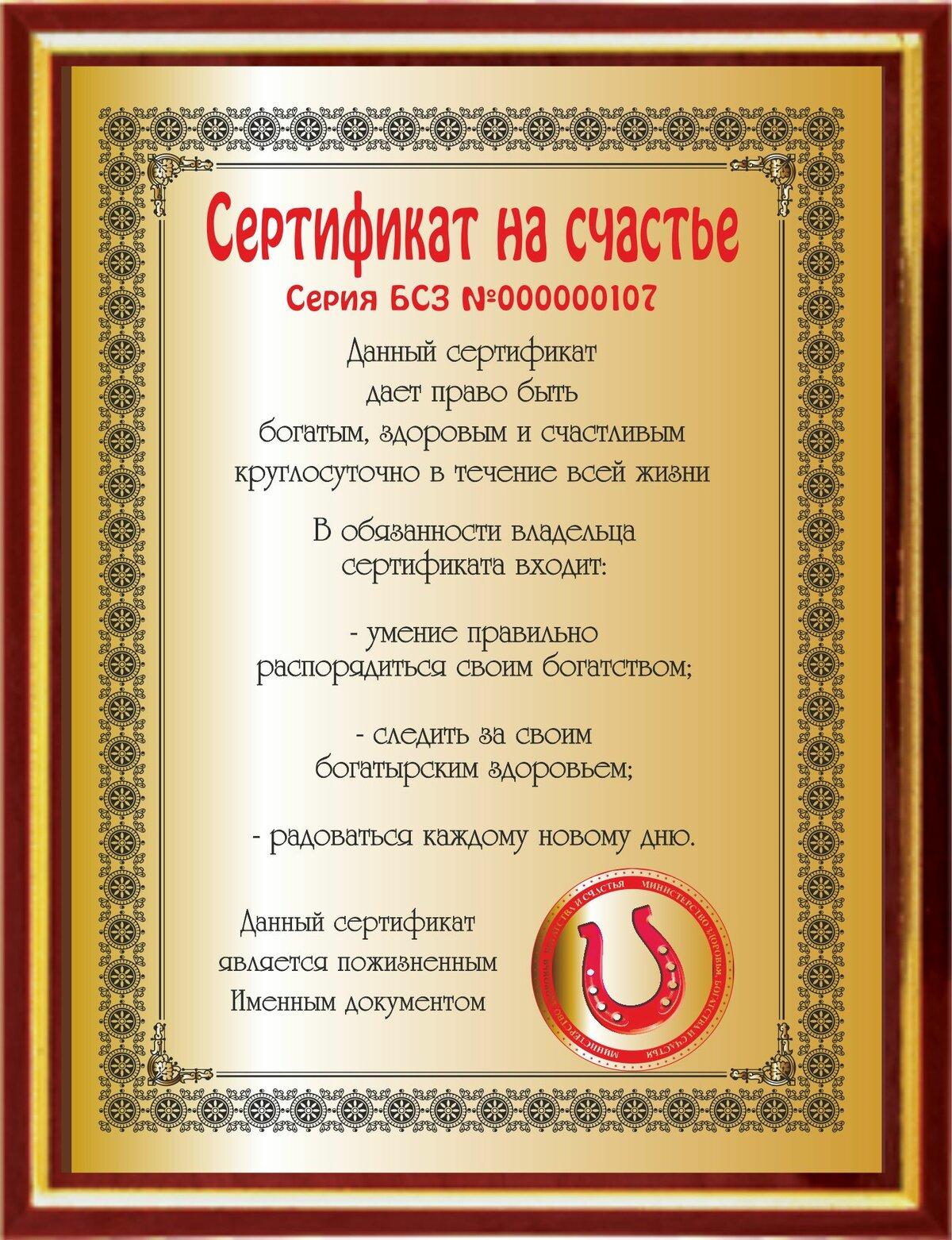 Картинки, открытка с днем рождения сертификат